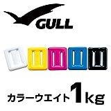 ダイビング ウエイト GULL ガル カラー ウェイト 1kg KA-9090 軽器材