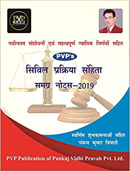 Buy CPC HINDI NOTES- 2019 Book Online at Low Prices in India | CPC