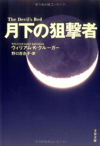月下の狙撃者 (文春文庫)