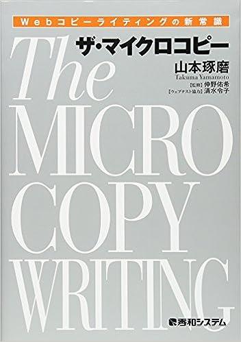 マイクロコピー