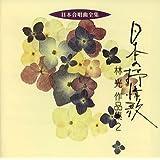 日本合唱曲全集「日本の抒情歌」林光作品集(2)