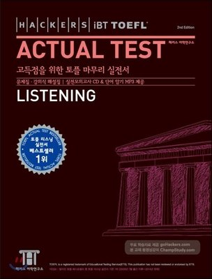Hackers Toefl Actual Test Listening (Ibt)(2nd Edition) with Cd
