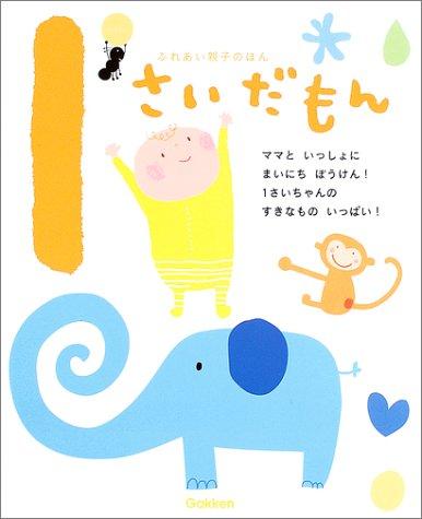1歳におすすめの絵本14選!現役ママが読み聞かせにぴったりの絵本を紹介!のサムネイル画像