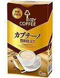 キーコーヒー カプチーノ贅沢仕立て 8P