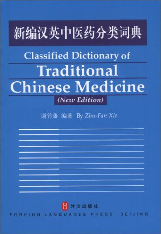 Download Classified Dictionary of Traditional Chinese Medicine (New Edition) pdf