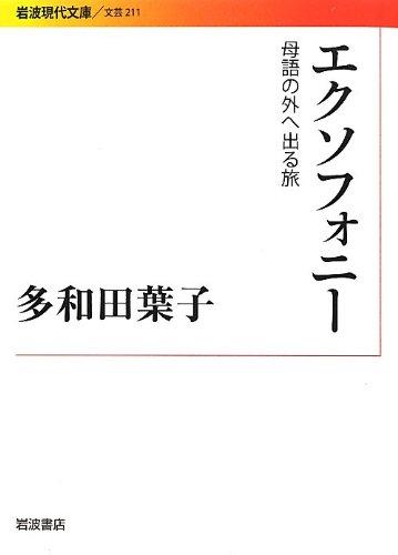 エクソフォニー――母語の外へ出る旅 (岩波現代文庫)