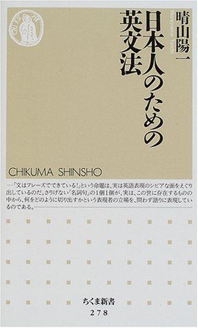 日本人のための英文法 (ちくま新書)