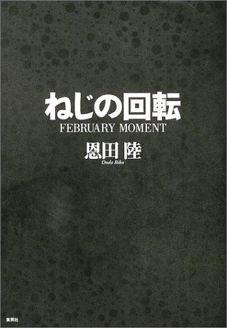ねじの回転―FEBRUARY MOMENT