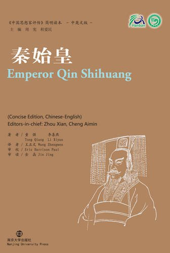 Emperor Qin Shihuang (Collection of Critical Biographies of Chinese Thinkers)