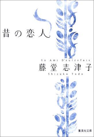 昔の恋人 (集英社文庫)