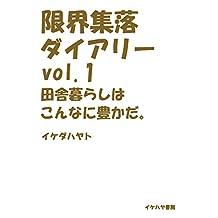 ikeda hayato no genkai shyuraku diary: inaka gurashi wa konnani yutakada (ikehaya bookstore) (Japanese Edition)