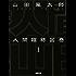 人間臨終図巻 1 (徳間文庫)