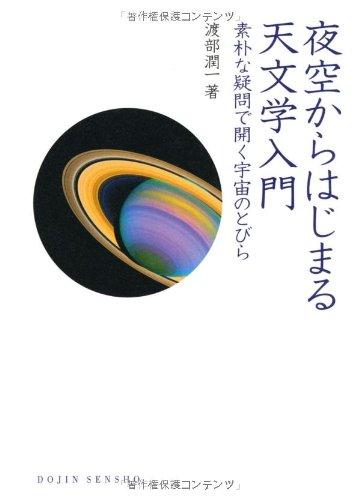 夜空からはじまる天文学入門―素朴な疑問で開く宇宙のとびら(DOJIN選書 25)