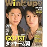 Wink up (ウィンク アップ) 2007年 10月号 [雑誌]