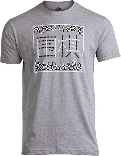 Go Game | Weiqi Badok Igo China Korea Japan Chinese Qiyuan Men Women T-Shirt-(Adult,XL) Heather Grey