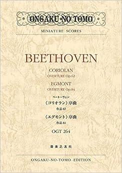 ベートーヴェン:《コリオラン》序曲 作品62/《エグモント》序曲 作品84 (名曲スコアOGT)