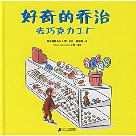 Curious George Goes to the Chocolate Factory(Chinese Edition)