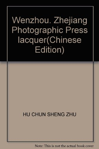 Wenzhou. Zhejiang Photographic Press lacquer(Chinese Edition)