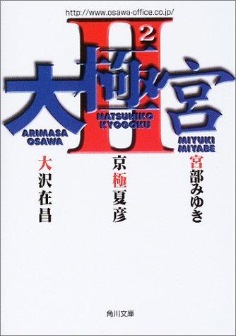 大極宮〈2〉 (角川文庫)