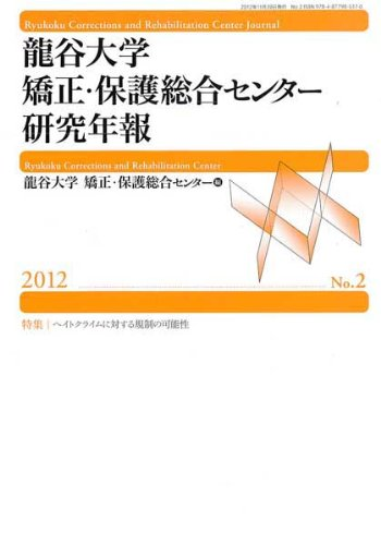Download Possibility of restrictions on hate crime: (2012) Special No. 2 Ryukoku University correction and protection Technology Centre Annual Report (2012) ISBN: 4877985379 [Japanese Import] pdf epub