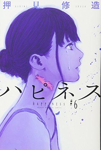 ハピネス(6) (講談社コミックス)