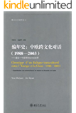 编年史:中欧跨文化对话(1988-2003):建设一个多样而协力的世界 (跨文化对话平台)