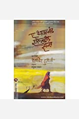 A Thousand Splendid Suns Marathi Paperback