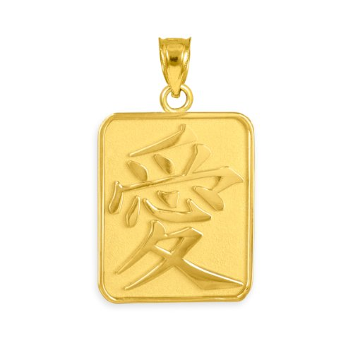 Solid 14k Yellow Gold Chinese Character Love Symbol Charm Rectangle Medallion Pendant