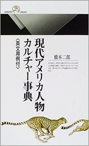 Book's Cover of 現代アメリカ人物カルチャー事典―英文用例付 (丸善ライブラリー) (日本語) 新書 – 2001/11/1