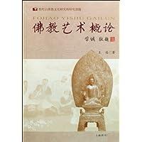 佛教藝術概論