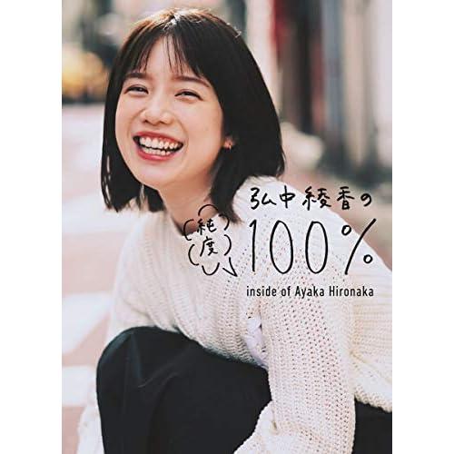 弘中綾香の純度 100% 表紙画像