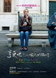 Eat, Pray, Love: One Woman's Search For Everything Across Italy, India And Indonesia (Chinese Edition)