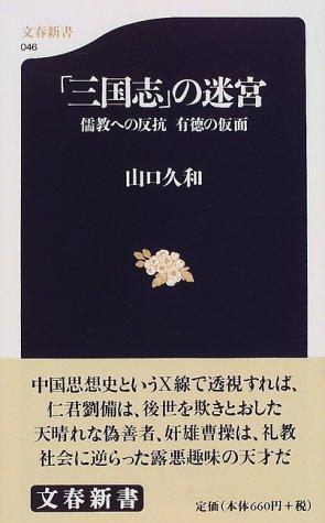 「三国志」の迷宮―儒教への反抗 有徳の仮面 (文春新書 (046))