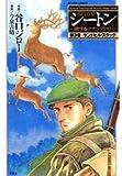 シートン 第3章 (アクションコミックス)