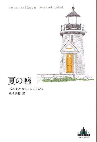 夏の嘘 (新潮クレスト・ブックス)