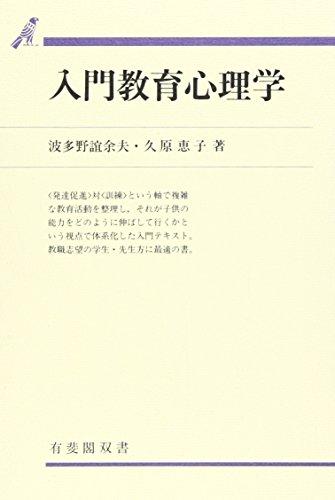 入門教育心理学 (有斐閣双書―入門・基礎知識編)