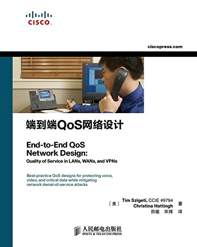 端到端QoS网络设计 (Chinese Edition)