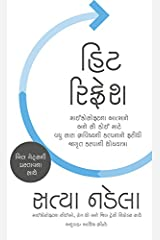 Hit Refresh (Gujarati) (Gujarati Edition) Kindle Edition