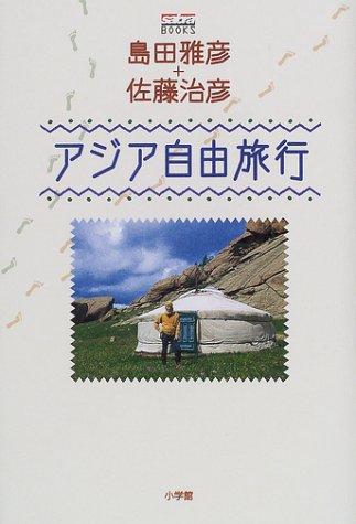 アジア自由旅行 (sabra BOOKS)