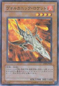 遊戯王カード ヴォルカニックロケット JF08-JP002N B008IXANRG