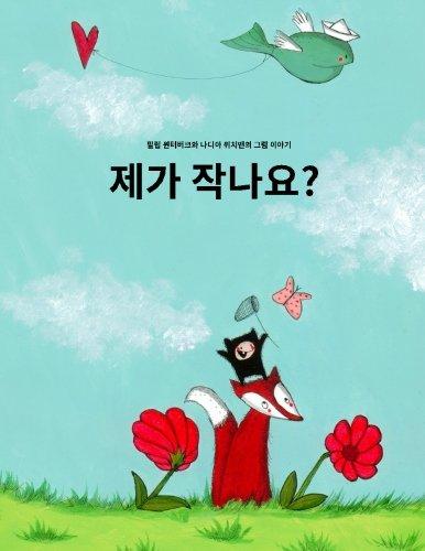 Jega jagnayo?: Children's Picture Book (Korean Edition)