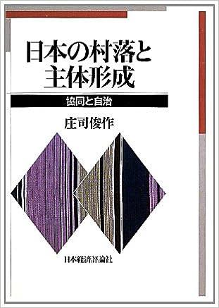 日本の村落と主体形成―協同と自...