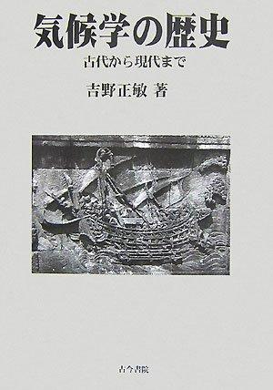 Read Online Kikōgaku no rekishi : Kodai kara gendai made pdf epub