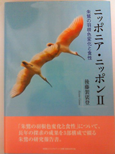 Food habits and feather color change of two ibis Nipponia Nippon (2009) ISBN: 4862649424 [Japanese Import]
