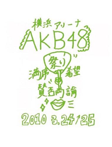 AKB48 満席祭り希望 賛否両論 チームKデザインボックス [DVD] B008N3SO7C