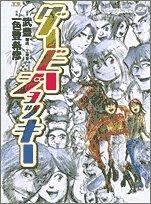 Derby Jockey (22) (2005) ISBN: 409153192X [Japanese Import]