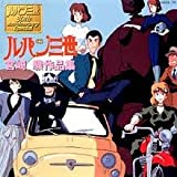 Lupin the 3rd : 30th Anniversary Special Hayao Miyazaki Collection