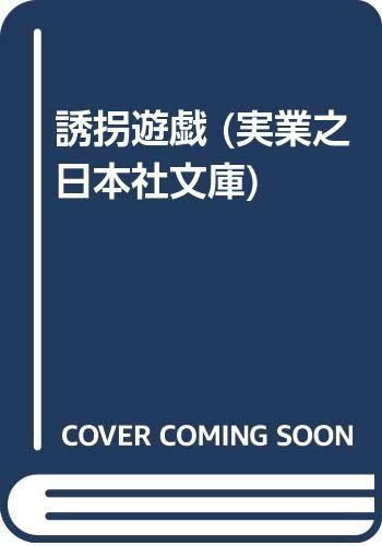 誘拐遊戯 (実業之日本社文庫)