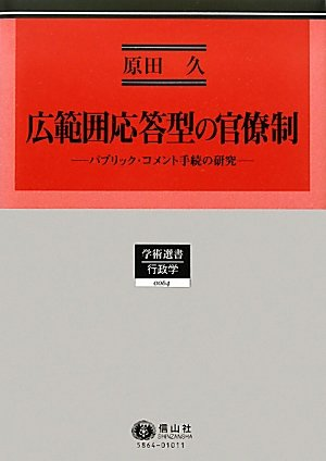 Read Online Kōhan'i ōtōgata no kanryōsei : Paburikku komento tetsuzuki no kenkyū pdf