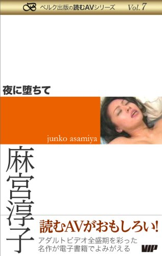 Asamiya Junko Yoniochite Japanese Edition By Vip